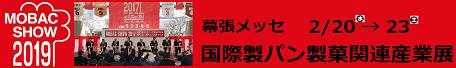 MOBAC SHOW 2019 幕張メッセ