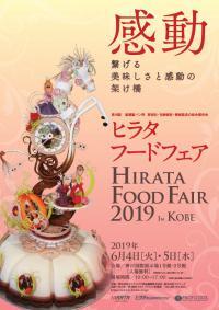 ヒラタフードフェア2019 in KOBE