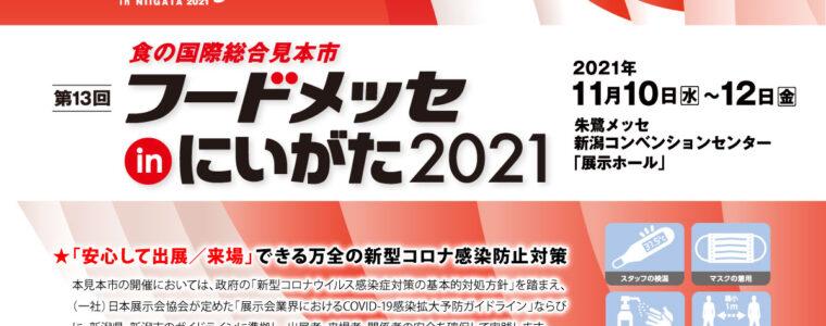 フードメッセinにいがた2021に出展させていただきます。
